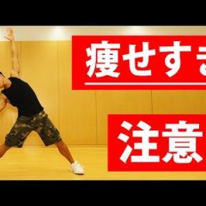 痩せすぎ注意ダンス 簡単な動きで痩せるダイエットエクササイズ