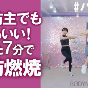 【バニトレ】3日坊主でもいい!7分脂肪燃焼有酸素運動 Cardio exercise 7min
