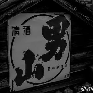 蔵元限定 男山 純米大吟醸 北美月を呑む。