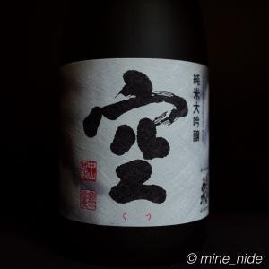 2月に呑んだ日本酒まとめ。