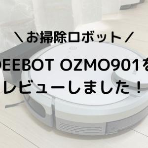【レビュー】ECOVACSのDEEBOT OZMO 901は水拭きもできるコスパ最強のロボット掃除機