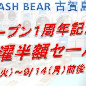 オープン1周年記念セール!!!