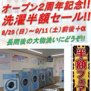 オープン2周年洗濯半額セール実施中!!