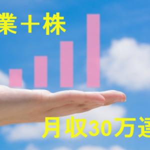初心者が本業+投資で月収30万円を達成した話∬株初心者∬