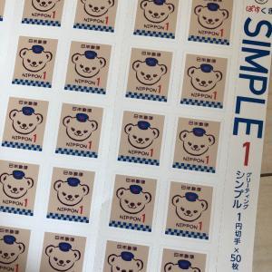 驚愕のシール切手。