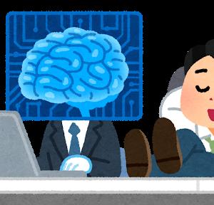 AIの進化と仕事の変化 変化についていけない人間はいらない