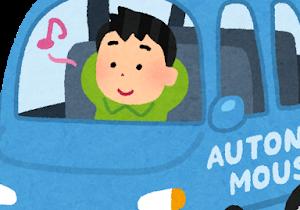 自動運転のメリット考察 便利な使い方ベスト5を紹介