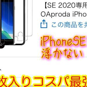 iPhone SEの浮かないガラスフィルムはこれで決まり