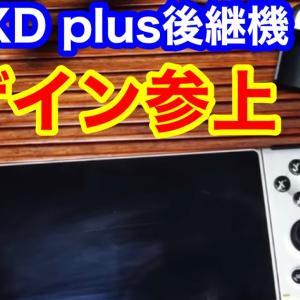 GPD XD plusの後継機『GPD XD+2』のリーク情報が来た〜!