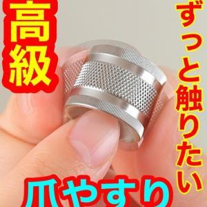 これぞ匠の技!『日本製爪やすり』はTV観ながら使うのに最適だ