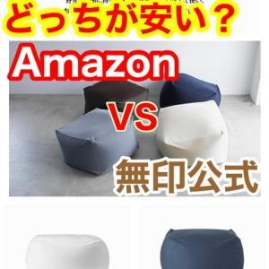 無印良品をAmazonで買うのは得なのか? 公式サイトと価格を比較