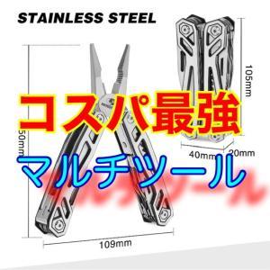 2000円台で買える『MossyOak』はコスパ最強のマルチツールだ