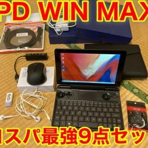 GPD WIN MAX 9点セットのアクセサリーの使い心地を検証