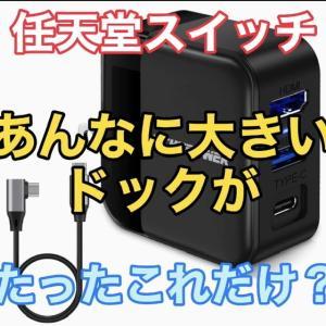 任天堂スイッチのドックはデカい。持ち運びに便利な小型ドックの紹介