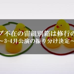 トップ不在の宙組別箱は修行の場? ~3-4月公演振り分け決定~