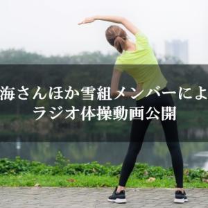さすがの柔軟性!望海さんほか雪組メンバーによるラジオ体操動画公開