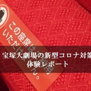 宝塚大劇場の新型コロナ対策 体験レポート