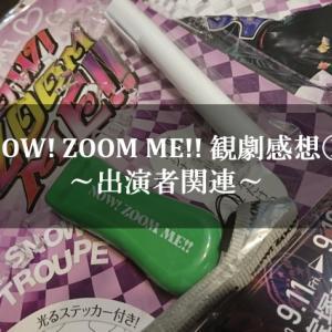 NOW! ZOOM ME!! 観劇感想(1)~出演者関連~