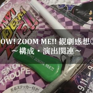NOW! ZOOM ME!! 観劇感想(2)~構成・演出関連~