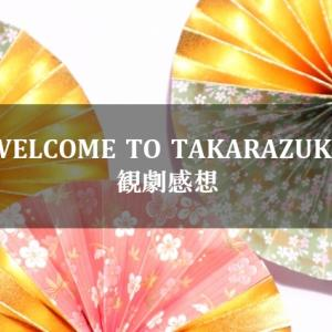 WELCOME TO TAKARAZUKA 観劇感想