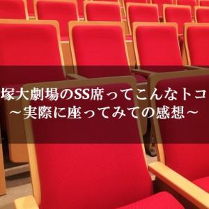 宝塚大劇場のSS席ってこんなトコロ ~実際に座ってみての感想~