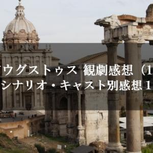 アウグストゥス観劇感想(1)~シナリオ・キャスト別感想1~