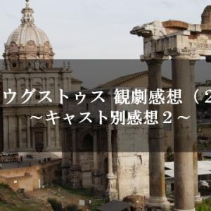 アウグストゥス観劇感想2~キャスト別感想(2)~