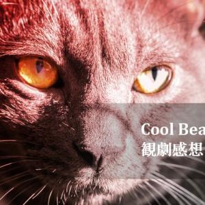 Cool Beast!! 観劇感想