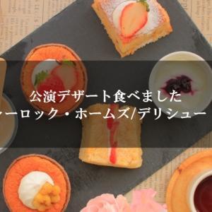 公演デザート食べました ~シャーロック・ホームズ/Délicieux! 編~