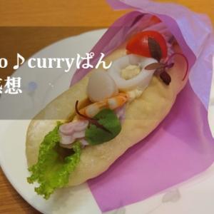 真風Do(シーフード)♪curryぱんのお味感想