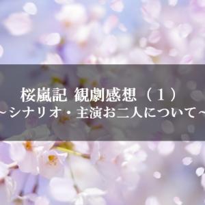 桜嵐記 観劇感想(1)