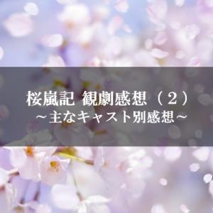 桜嵐記 観劇感想(2)~主なキャスト別感想~