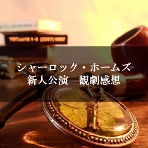シャーロック・ホームズ新人公演 観劇感想