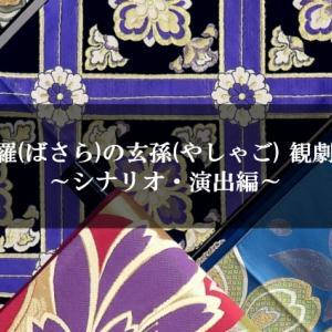 婆娑羅の玄孫 観劇感想 ~シナリオ・演出編~