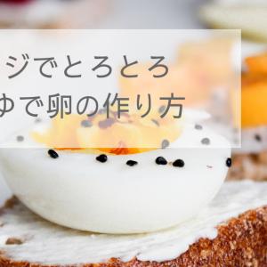レンジでとろとろ半熟ゆで卵の作り方