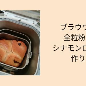 【Panasonicホームベーカリー】ブラウワー全粒粉でシナモンロール作り