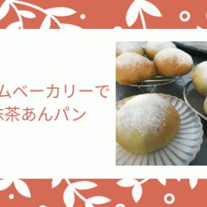 ホームベーカリーで抹茶あんパン!何度も繰り返し使えるフッ素加工のオーブンシート