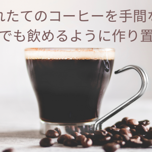 淹れたてのコーヒーを手間なくいつでも飲めるように作り置き!