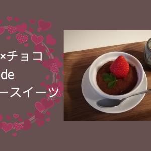 【低脂質】豆腐×チョコレート de ヘルシー生チョコケーキ