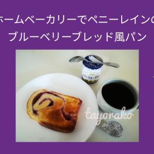 Panasonicホームベーカリーで「人気パン屋ペニーレイン」のブルーベリーブレッド風パンを作る