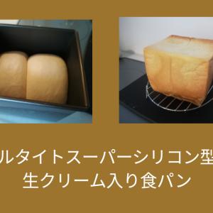 アルタイトスーパーシリコン加工型1斤用で生クリーム入り食パンを焼く【リッチ編】