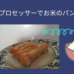 【生米deパン】Panasonicフードプロセッサーでお米のパン作り!
