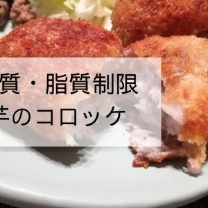低脂質・脂質制限でも食べられる!わが家で一番人気のおかず「里芋のコロッケ」