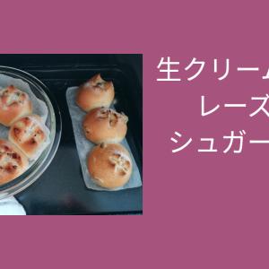 ホームベーカリーde生クリーム入りレーズンシュガーちぎりパン