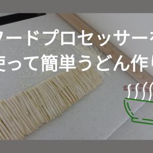 フードプロセッサーを使って簡単うどん作り!小学生中学年~自分で作れるレシピ