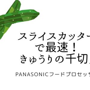 Panasonicフードプロセッサー|スライスカッターで最速!きゅうりの千切り(動画あり)