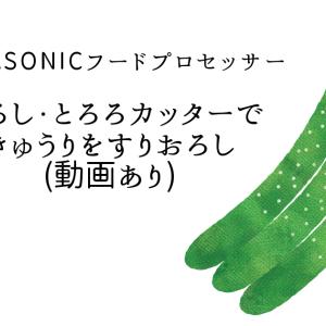 Panasonicフードプロセッサー|おろし・とろろカッターできゅうりをすりおろし(動画あり)