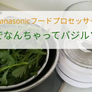 春菊でなんちゃってバジルソース|フードプロセッサーで香草ソース作り&アレンジ