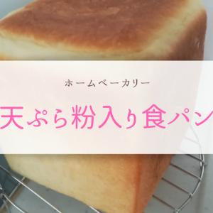ホームベーカリーで天ぷら粉入り食パン|強力粉節約レシピ