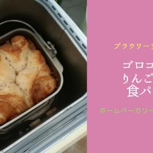 ブラウワー全粒粉×ホームベーカリーのメロン機能で「ゴロゴロりんご煮食パン」